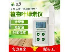 叶绿素速测仪叶绿素测试仪手持式叶绿素测试仪