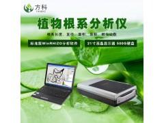 方科WinRHIZO植物根系扫描系统厂家_价格