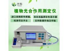 方科FK-GH30光合作用测定仪_光合测定仪价格