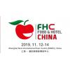 2019上海国际高端食品饮料及餐饮食材展-FHC进出口食品展
