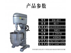 广州新麦SM-601打蛋机奶油蛋糕馅料搅拌机60升
