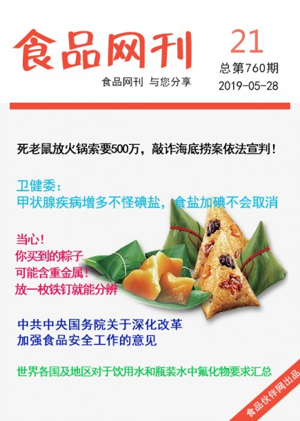 食品網刊2019年第760期
