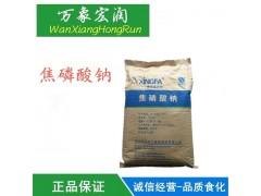 食品级焦磷酸钠价格