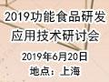 """关于举办""""2019功能食品研发应用技术研讨会 """"的通知"""