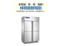 广州新麦SC-C4四门冷藏冰柜冰箱插盘式28盘
