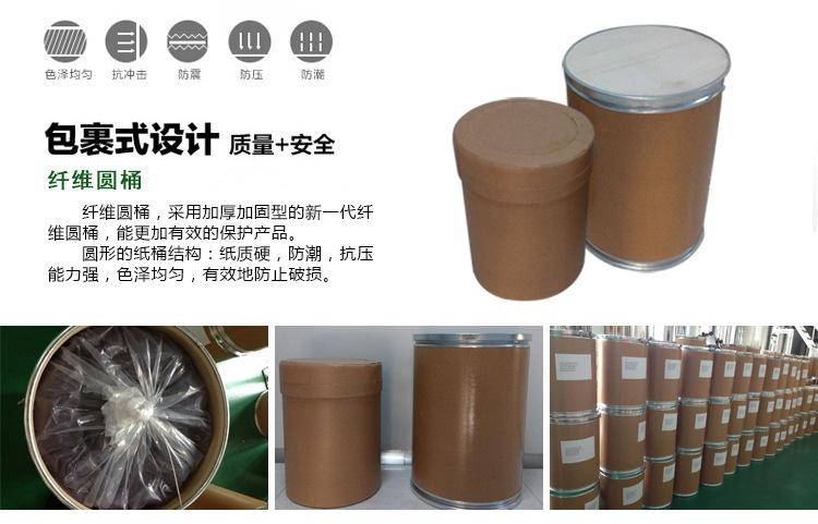包装纤维圆桶