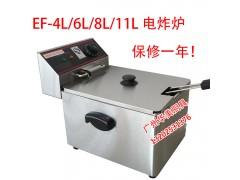 新粤海EF-4L8L11L电炸炉温控电炸炉佳斯特