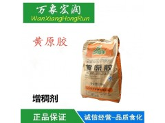 批发供应 黄原胶 汉生胶 食品级 增稠剂 1kg起批