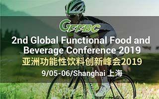 第二届全球功能性食品饮料峰会