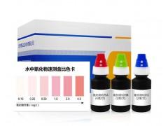 ZYD-SZQHW 水中qing化物的快速检测盒 供应