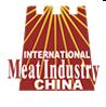 第十七届中国国际肉类工业展览会