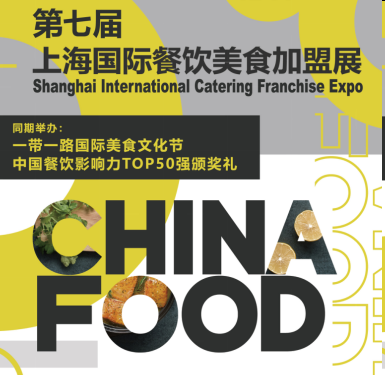 2020 CHINA FOOD 上海国际餐饮美食加盟展