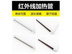 红外线灯管,红外线加热管YR-2403-430SW广州羽星