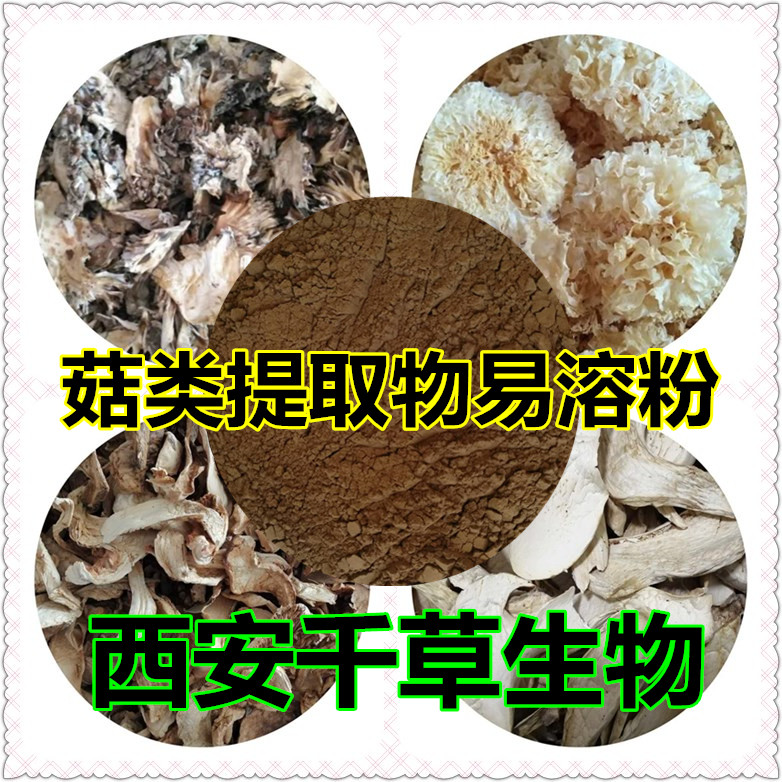 菇类提取物易溶粉