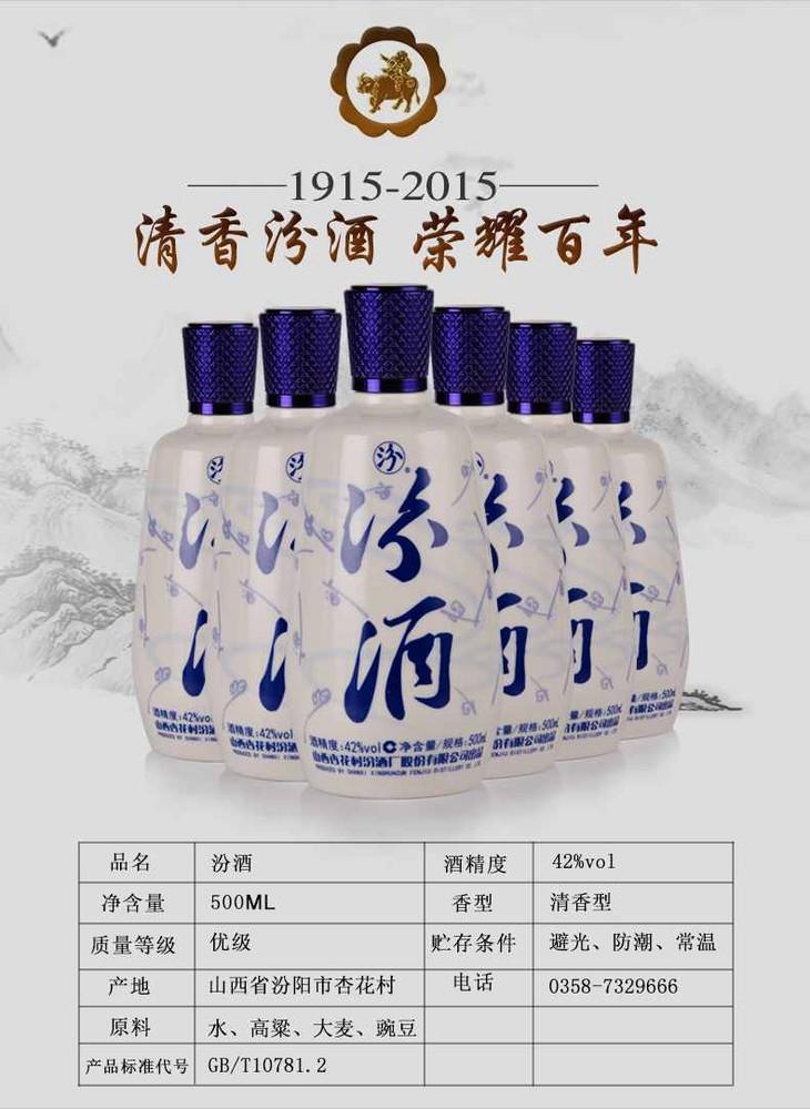 汾酒百年细节1