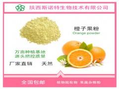 甜橙粉 甜橙果肉粉99% 全水溶 浓缩果汁饮料 优选原料