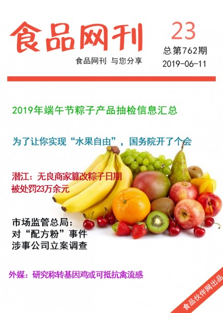 食品網刊2019年第762期