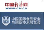 2019第六届中国国际食品安全与创新技术展览会