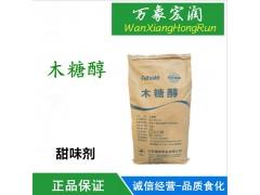 促销木糖醇代糖白砂糖烘焙用糖 食品级甜味剂