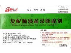 复配腌渍蔬菜防腐剂 厂家供应