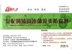 复配腌渍食用菌藻类防腐剂 厂家供应