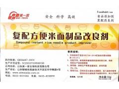 复配方便米面制品改良剂 厂家供应