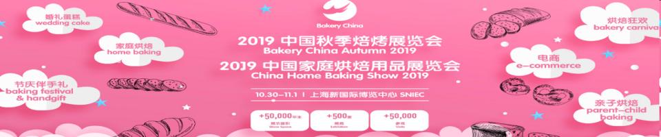 2019中國焙烤秋季展覽會