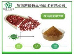 花椒提取物 浓缩粉 优质调味剂 斯诺特生物集团 放心厂家