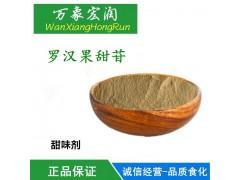 罗汉果甜苷 提取物 食品级 甜味剂营养强化剂