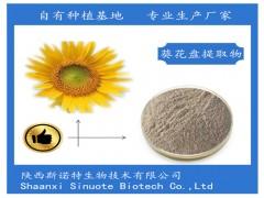 葵花盘小分子肽 葵花盘多肽 葵花盘低聚肽 85%活性成分高