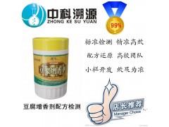 豆制品增香剂配方检测成分分析报告