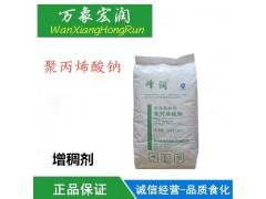 食品级聚丙烯酸钠面条面粉米粉增筋剂改良剂高粘度拉长丝食用胶