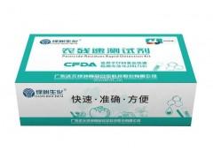 农残速测试剂(CFDA)