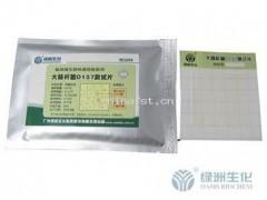 大肠杆菌O157测试片