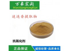迷迭香提取物 食品级 天然熊果酸提取物 含量99%