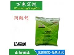 丙酸钙食品级 保鲜防腐剂 面条面包糕点醋酱油 豆制品保鲜剂