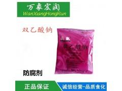 双乙酸钠 食品级 米面糕点鱼肉海鲜食品防腐保鲜剂