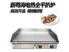新粤海电平扒炉GH-820商用长方形