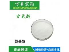 食品级甘氨酸食品添加剂辅料 营养强化剂 氨基乙酸