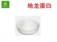 地龙蛋白 活性地龙蛋白 粉 活性含量90%  生产厂家
