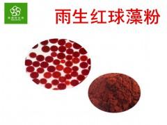 雨生红球藻粉 天然提取物 虾青素1%-3% 西北植提大企业