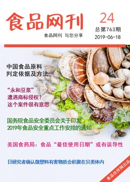 食品網刊2019年第763期