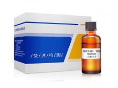 ZYD-SYYHX 食用油表面活性剂检测盒(50次)供应