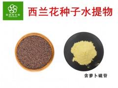 西兰花种子水提物 萝卜硫素0.5%-1% 新资源食品 批发价