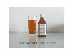 供应优质浓缩果汁发酵果汁青梅浓缩汁(果汁、饮料)