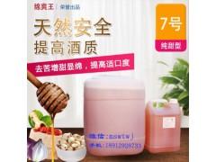 绵爽王调味酒7号去苦增甜除苦剂 食品级 除苦杂味酒类饮料