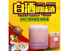 绵爽王调味酒8号纯天然发酵白酒香精食品级酒用香精香料
