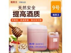 绵爽王调味酒9号食品级白酒增香剂不含化学物质白酒添加勾兑剂