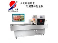厂家直销 全自动冷鲜肉封盒保鲜包装机 保留原始新鲜口感