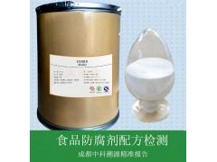 复配防腐剂配方检测成分分析报告